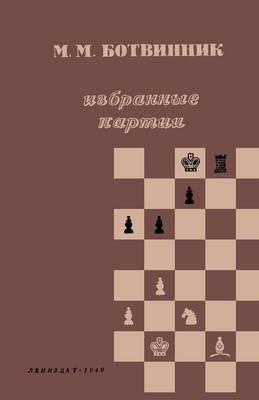 M. M. Ботвинни&#10 Избранны&#10 Партии 1926-46 (Paperback)