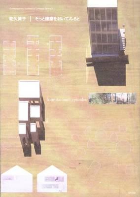 Kumiko Inui: Episodes (Paperback)