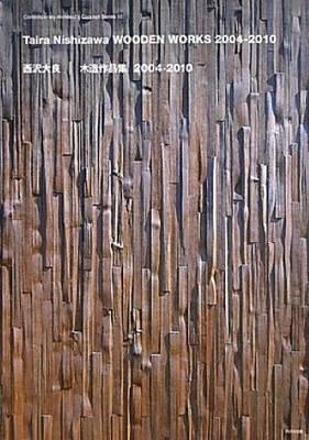 Taira Nishizawa - Wooden Works 2004-2010 (Paperback)