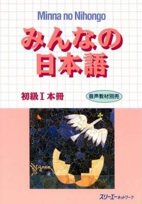 Minna no Nihongo: Bk. 1 (Paperback)