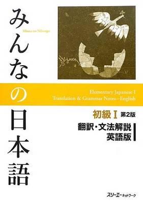 Minna No Nihongo Shokyu vol.1 Translation and Grammar Second Edition (Paperback)