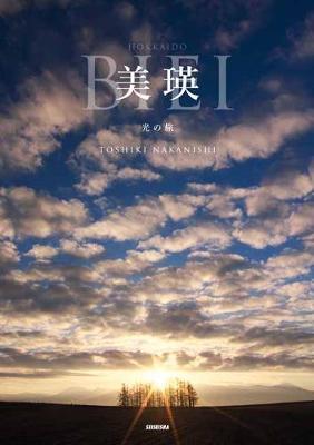 Biei (Paperback)