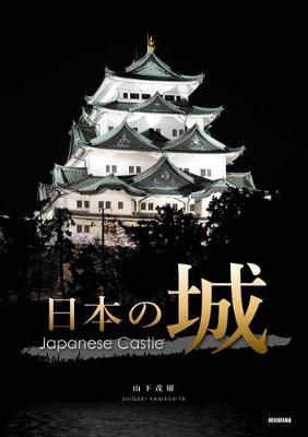 Japanese Castle (Paperback)
