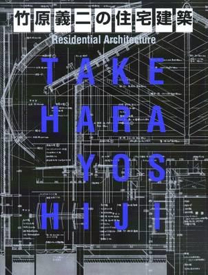 Yoshiji Takehara: Residential Architecture (Hardback)