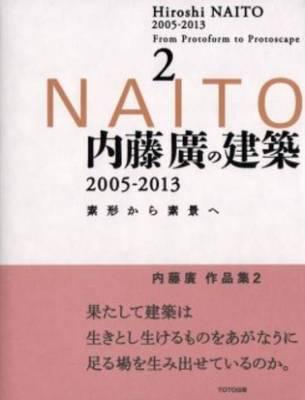 Hiroshi Naito 2005-2013 - from Protoform to Protoscape (Paperback)