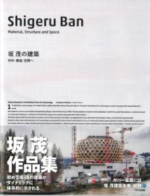 Shigeru Ban - Material, Structure and Space (Paperback)