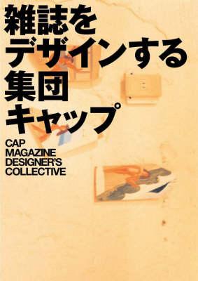 """""""Cap Magazine"""" Designer's Collective (Paperback)"""