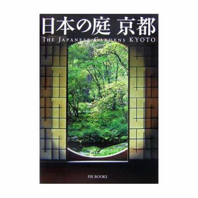 The Japanese Gardens Kyoto (Paperback)