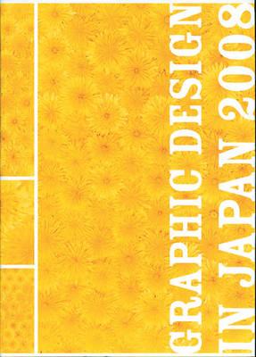 Graphic Design in Japan 2008 2008 (Hardback)