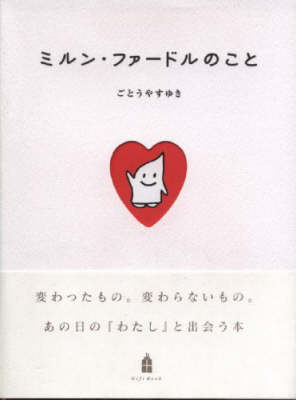 Yasuyuki Goto: About Milne Fadol (Hardback)