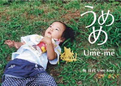 Kayo Ume: Ume-me - Todays Happening (Hardback)