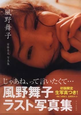 Seita Ando: Maiko Kazano (Paperback)