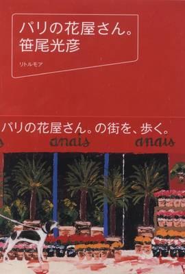 Mitsuhiko Sasao: Paris No Hanaya-San (Hardback)