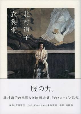 Michiko Kitamura: The Method of Costume (Hardback)