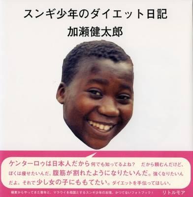 Kentaro Kase: Where is Sunge Going? (Paperback)