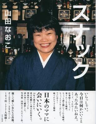 Naoko Yamada: Snack (Paperback)