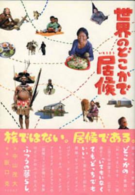 Katsumi Sakaguchi: Freeloading on the World (Paperback)