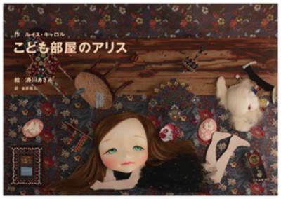 Asami Kiyokawa - the Nursery Alice (Hardback)