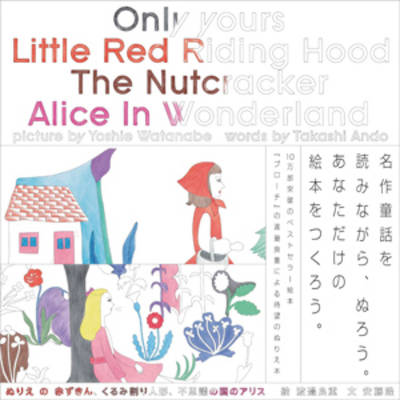 Yoshie Watanabe - Only Yours. Little Red Riding Hood, the Nutcracker, Alice in Wonderland (Paperback)