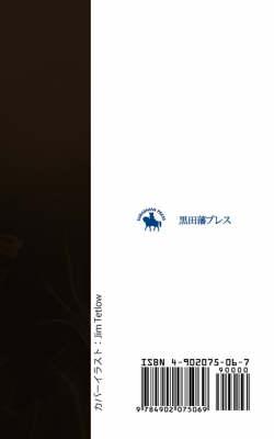 Hikishio No Toki - Volume 1 (Paperback)