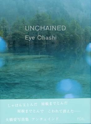 Eye Ohashi: Unchained (Hardback)
