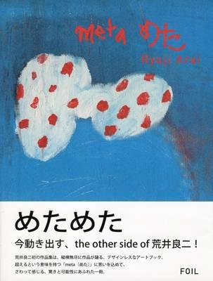 Ryoji Arai: Meta Meta (Paperback)