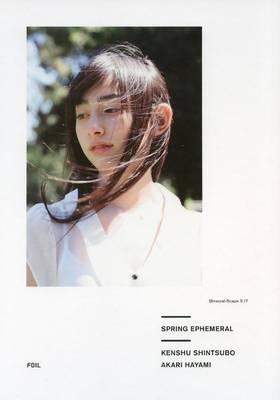 Kenshu Shintsubo, Akari Hayami - Spring Ephemeral. Binaural-scape 3.17 (Hardback)