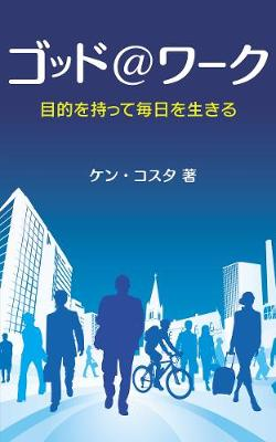 God at Work, Japanese Edition (Paperback)