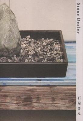 Mariko Kuwahara - Stone Dealer (Paperback)