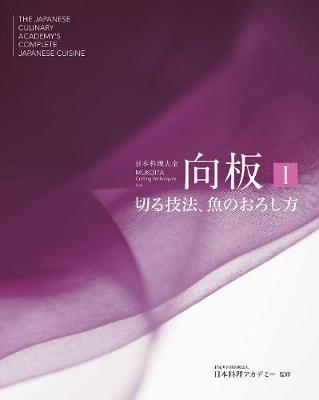 Mukoita - Cutting Techniques I (fish) Japanese Edition (Hardback)