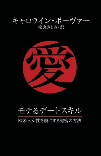 Moteru Detosukiru: Obei Hito Josei O Toriko Ni Suru Himitsu No Hoho (Paperback)