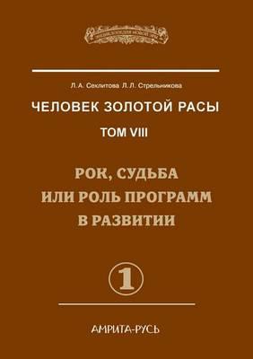 Человек Золотой расы: Том 8. Часть 1 Рок, судьба или роль программ в р&#10 (Paperback)