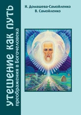 Утешение как Путь преображения в Богочел&#1086 (Paperback)