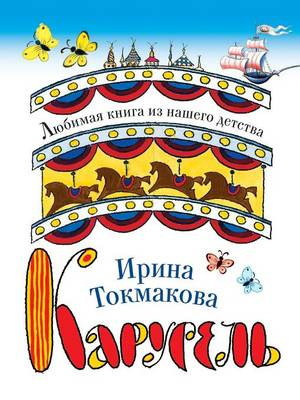 Karusel' (Paperback)