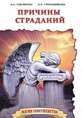 Prichiny Stradanij (Paperback)