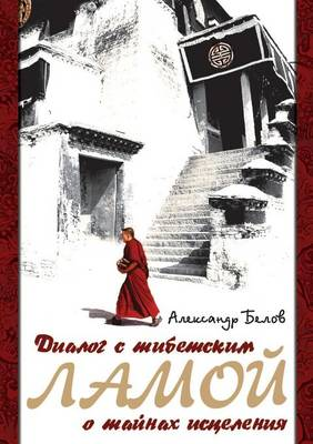 Dialog S Tibetskim Lamoj O Tajnah Istseleniya (Paperback)