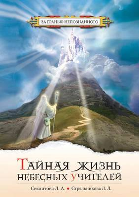 Tajnaya Zhizn' Nebesnyh Uchitelej Dialogi S Bogom (Paperback)