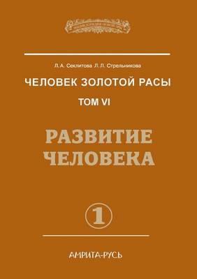 Человек Золотой расы: Том 6. Развитие человека. Часть 1 (Paperback)