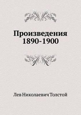 Произведения 1890-1900 гг (Paperback)