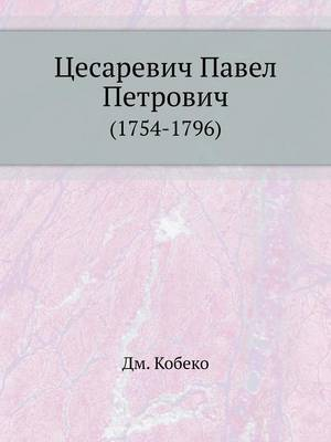 Цесаревич Павел Петрович: (1754-1796) (Paperback)