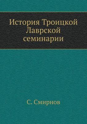 История Троицкой Лаврской семинарии (Paperback)