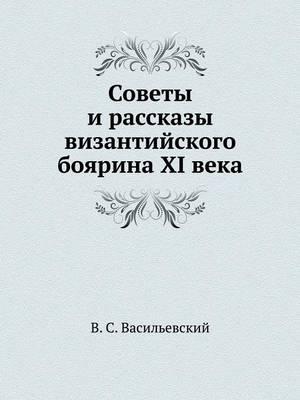 Советы и рассказы византийского боярина XI &#1 (Paperback)