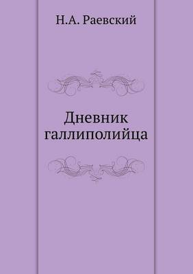 Дневник галлиполийца (Paperback)