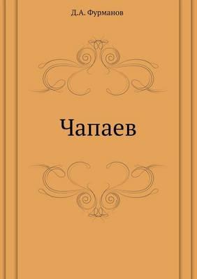 Чапаев (Paperback)