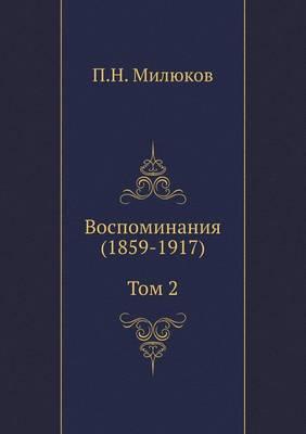 Воспоминания (1859-1917): Том 2 (Paperback)