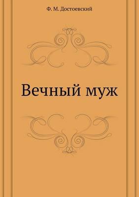 Вечный муж (Paperback)