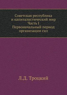 Советская республика и капиталистически& (Paperback)