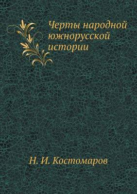 Черты народной южнорусской истории (Paperback)