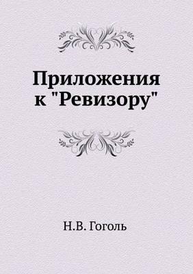 """Приложения к """"Ревизору"""" (Paperback)"""