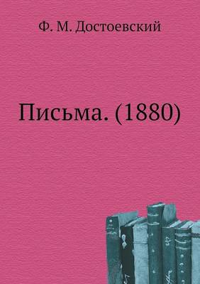 Письма. (1880) (Paperback)